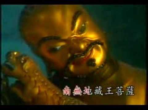 南無大願地藏王菩薩
