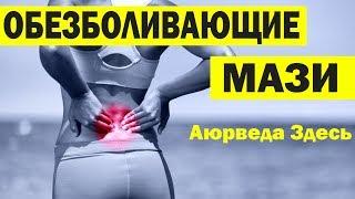 видео Обезболивающие мази при боли в мышцах