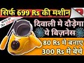 80 Rs में बनाए 300 Rs में बेचे | New business | small business ideas | Low Investment high profit