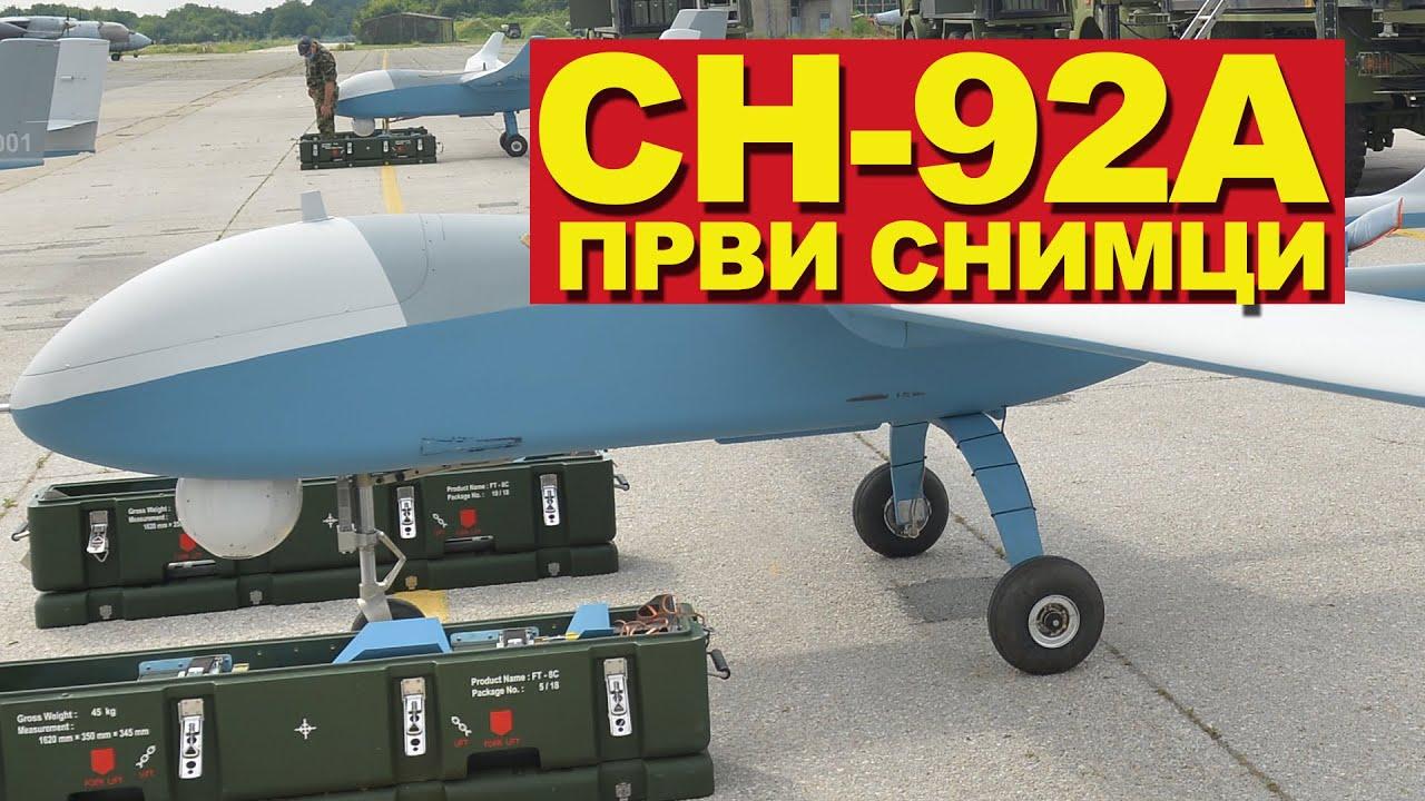 Prvi snimci kineske bespilotne letelice CH-92A