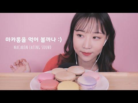 ASMR Macaron Eating Sound|Hanjiyi