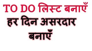 How to make to do list in Hindi