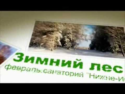 Санаторий Нижне Ивкино   тизер