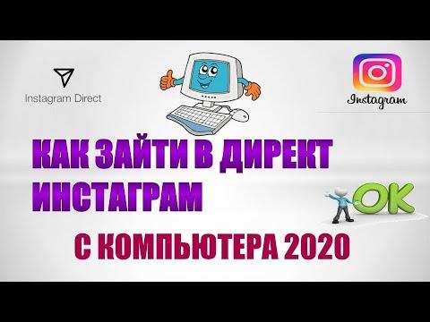 Как зайти в директ инстаграм с компьютера в 2020  году