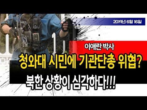 충격!!! 청와대 시민에 기관단총 위협? (이애란 박사) / 신의한수