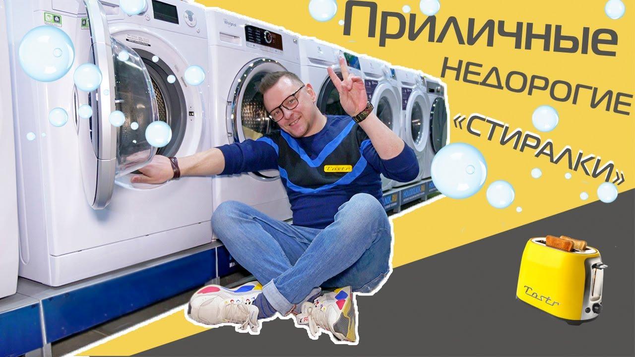 Стиральные машины до 20 000 рублей. Пять крутых вариантов (2020)