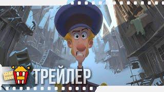 КЛАУС — Русский трейлер   2019   Новые трейлеры