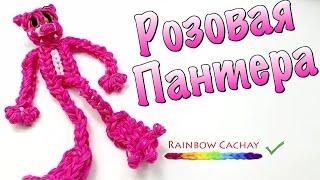 Розовая Пантера. Плетение из резинок. Loom bands. Rainbow cachay.