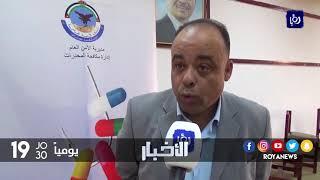 """انخفاض نسبة انتشار """"الجوكر"""" في المجتمع الأردني - (25-12-2017)"""