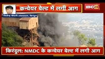 Kirandul Fire News : NMDC के Conveyor Belt में लगी आग | रोटर जाम होने से लगी भीषण आग | देखिए