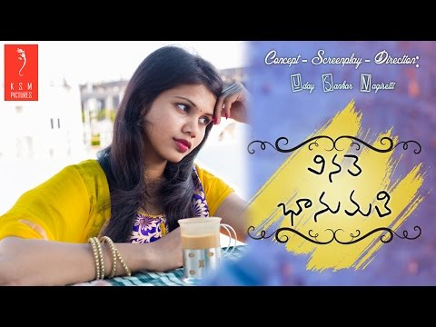 VINAVE BHANUMATHI II 2017 CUTE LOVE SHORT FILM II DIRECTED B