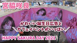 2021年3月19日、IZ*ONE 宮脇咲良ちゃんの誕生日にファンから送られた地下鉄&屋外広告と、カフェイベントを紹介する動画第二弾です。 【第一弾】宮脇咲良は韓国でどれ ...
