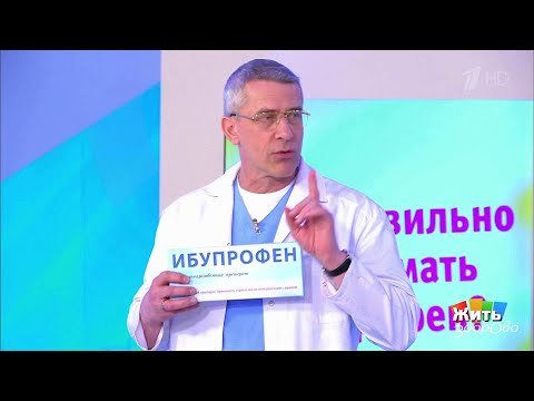 Жить здорово! Вопрос на минуту: ибупрофен(12.04.2018)