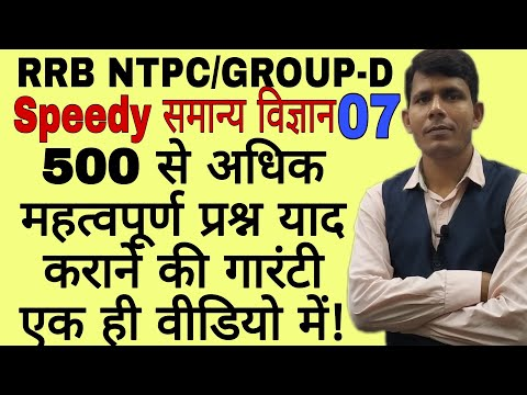 Speedy science party, for rrb ntpc group d by RK Sir