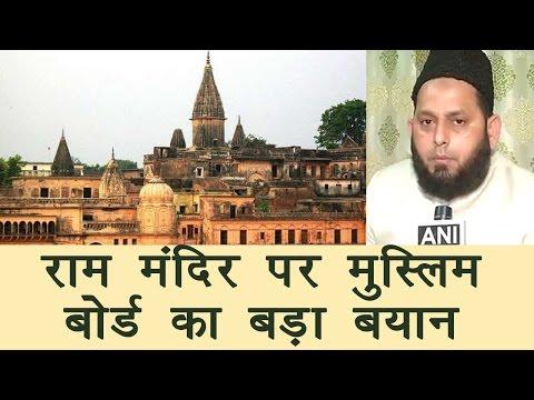 Muslim Board agrees with SC on Ram Mandir-Babri Masjid case, watch video   वनइंडिया हिन्दी