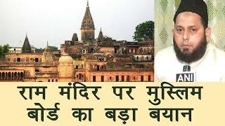 muslim board agrees with sc on ram mandir babri masjid case watch video   वनइ ड य ह न द