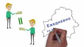 Ролик для белорусской компании займов