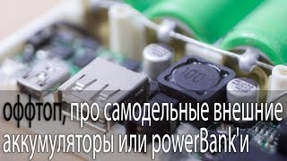 Про самодельные внешние аккумуляторы или powerBank'и(, 2016-05-18T14:10:35.000Z)