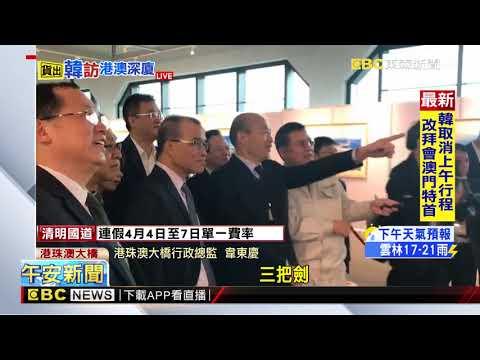 最新》韓參訪港珠澳大橋 簡報人員介紹「倚天屠龍劍」