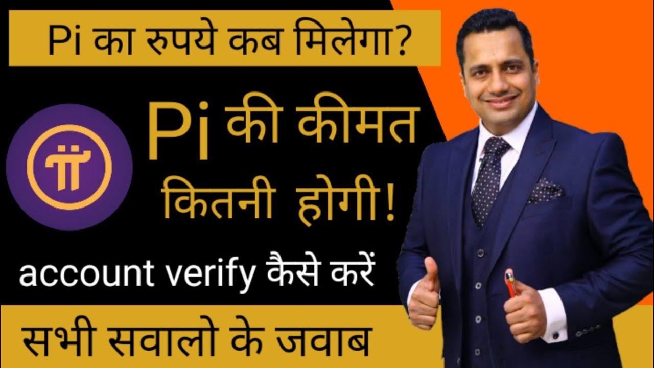 So kaufen Sie PI Network Cryptocurcation in Indien