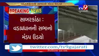 Sabarkantha: Tent where PM Modi is to address public gathering…
