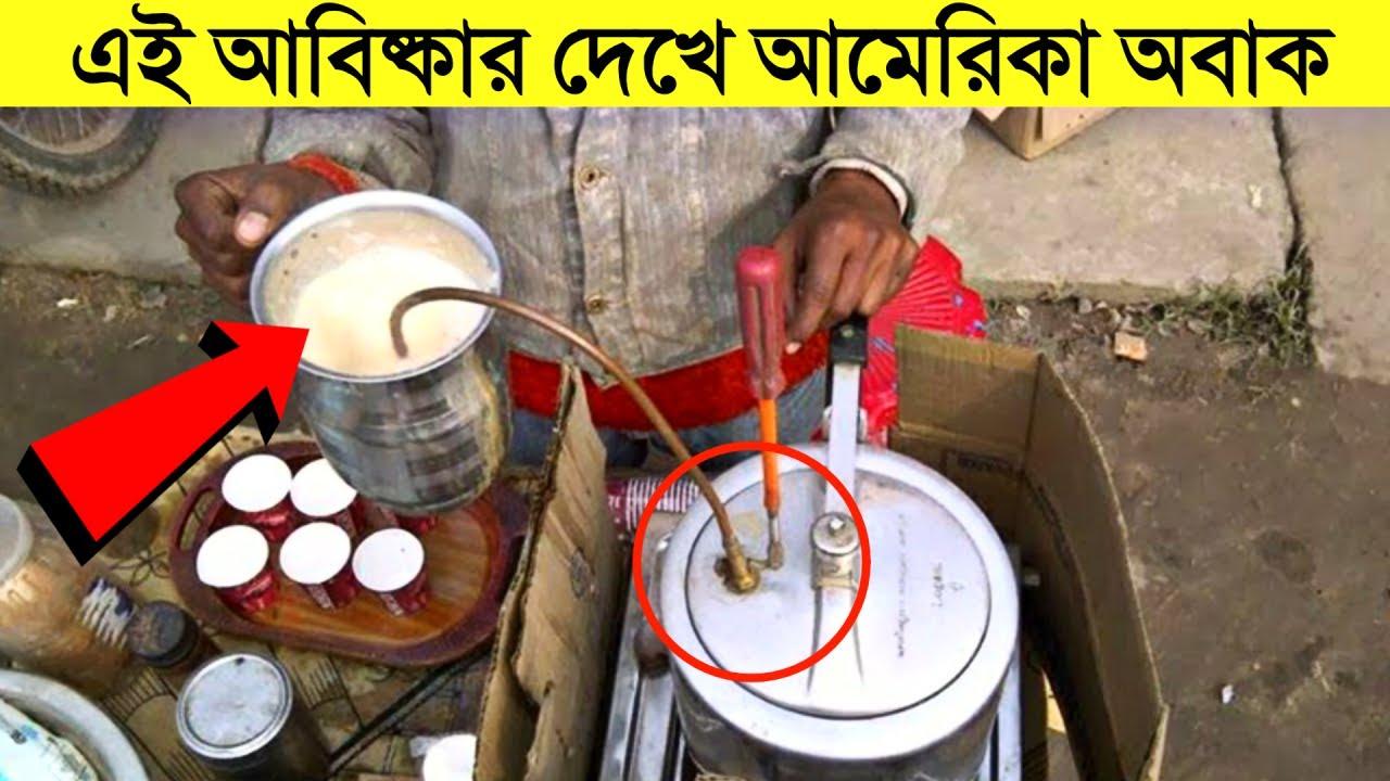 এই আবিষ্কারগুলো দেখে বিজ্ঞানীদেরও মাথা ঘুরে যাবে | Indian Jugaad That Will Blow Your Mind in Bangla