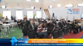 Уроки информатики в российских школах отметили 30 летие