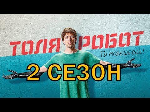 Толя-робот 2 сезон 1 серия - Дата выхода