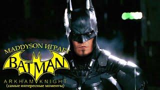 Нарезка от 30.05.16 Batman Arkham Knight самые интересные моменты