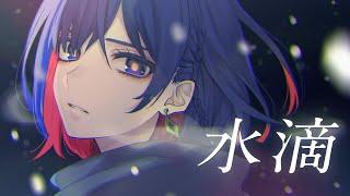 水滴 - めいちゃん / Covered by 理芽 / RIM 【歌ってみた】