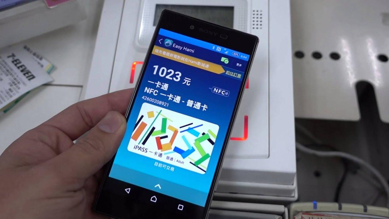 中華電信 NFC SIM卡 一卡通 消費扣款 實測 by MARCO - YouTube