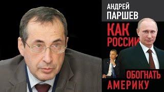 """Андрей Паршев. """"Как России обогнать Америку"""""""