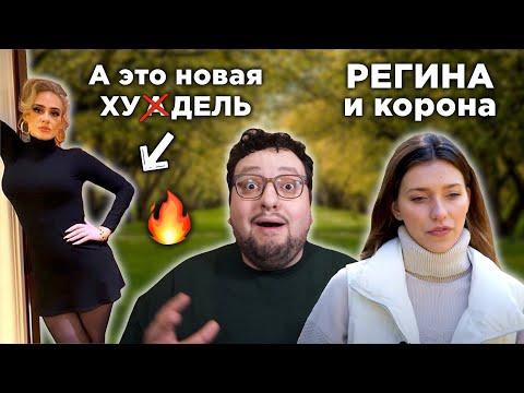 Регина Тодоренко : УВОЛИТЬ PR-команду, КОРОНА, Бритни Спирс сожгла тренажерку и др.!