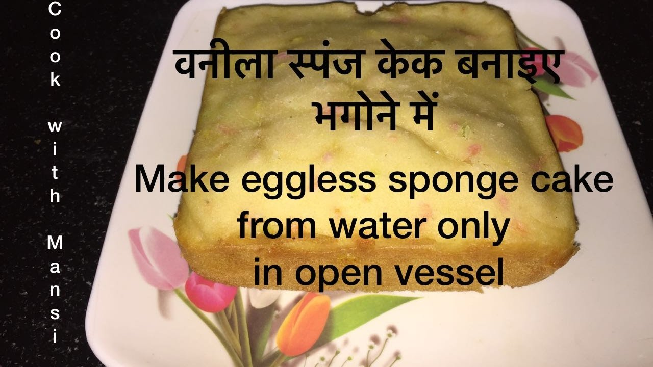 How To Make Eggless Cake With Condensed Milk