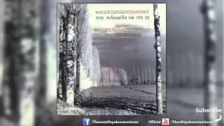 Θανάσης Παπακωνσταντίνου - Όσοι | Thanasis Papakonstantinou - Osoi - Official Audio Release