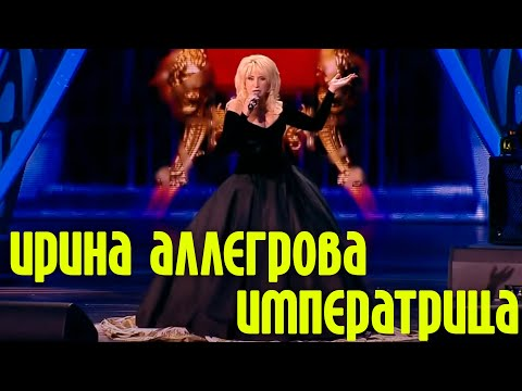 "Ирина Аллегрова ""Императрица"""