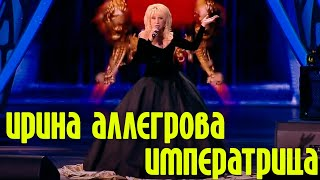 "Download Ирина Аллегрова ""Императрица"" Mp3 and Videos"