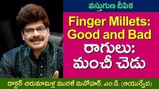 రాగులను తినకూడని సందర్భాలు! Health benefits and disadvantages of Finger Millets (Raagi) in Telugu