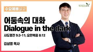 Dialogue in the dark(어둠속의 대화) …