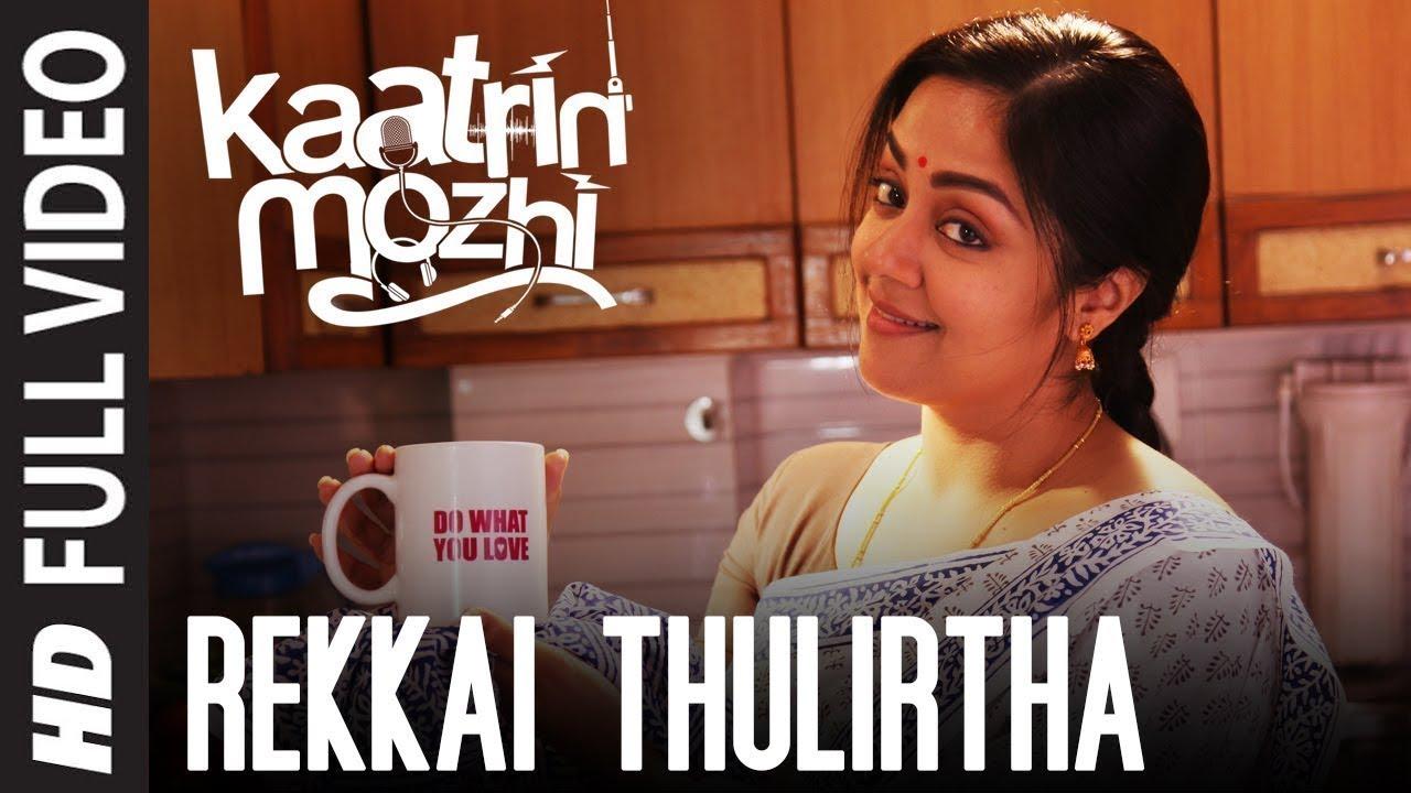 Rekkai Thulirtha Full Video Song | Kaatrin Mozhi | Jyotika | A H Kaashif | Madhan Karky | Radhamohan