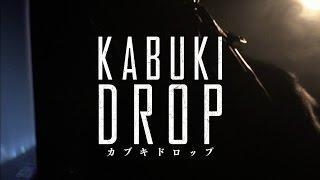 劇団EXILE松組 映画プロジェクト第一弾 『KABUKI DROP』 主演/ゼネラル...