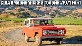 """1356. Американский """"бобик"""" 1971 Ford Bronco"""