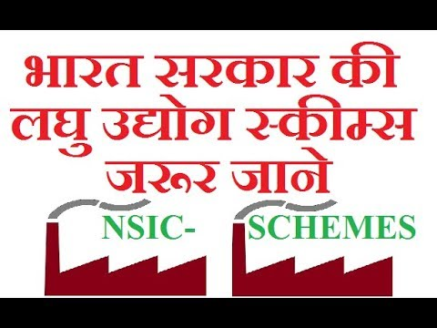 Nsic schemes | schemes for small scale industries | small scale industries, business ideas
