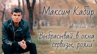 """Максим Кабир авторский стих """"Выбрасывай в окна сервизы , рояли"""""""