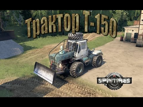 Spin Tires Трактор Т 150