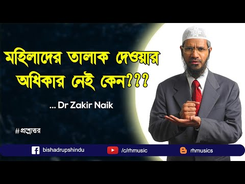 Dr Zakir Naik bangla lecture new  (  Divorce Rights for Men & Women)