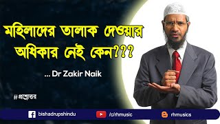 Dr Zakir Naik bangla lecture new - Divorce Rights for Men & Women