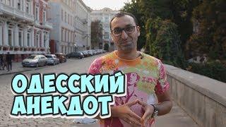 Самые смешные анекдоты из Одессы. Анекдот про женщин!