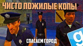 НУ НАХЕР - Я НА ПЕНСИЮ   Garry's mod (Gmod) - DARK RP