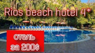 ОБЗОР ОТЕЛЯ ЗА 200 Rios Beach Hotel 4 В Бельдебе Кемер Турция 2021 trip travel МОРЕ турция